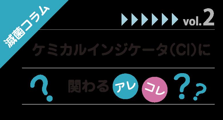 滅菌コラム ~ケミカルインジケータ(CI)にかかわるアレコレ~vol.2