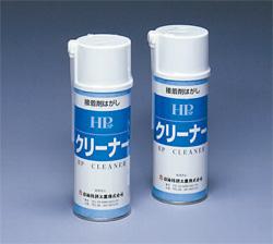 HPSPクリーナー