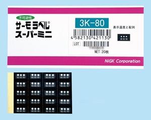 サーモラベルスーパーミニ 3K